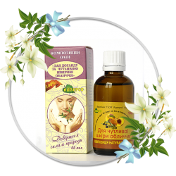 Композиція олій «Для догляду за чутливою шкірою обличчя»