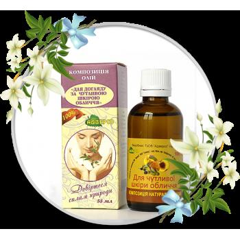 Композиція олій для догляду за чутливою шкірою обличчя