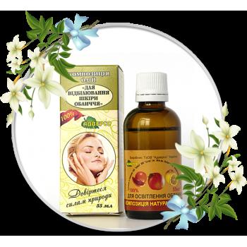 Композиція олій для відбілювання шкіри обличчя