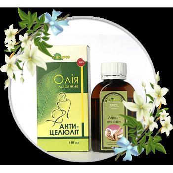 Олія масажна «Антицелюліт»