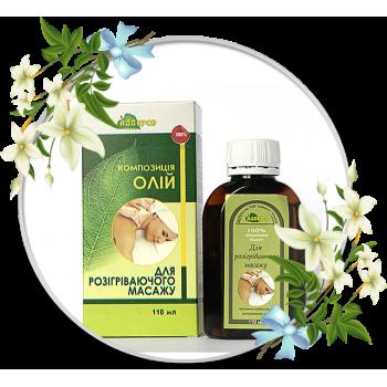 Композиція олій для розігріваючого масажу