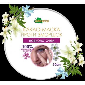 Anti wrinkles cocoa mask around the eyes