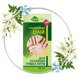 Cosmetic composition «For elimination of nail fungi»
