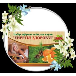 Set for a sauna «Energy of health» (pine, fir, mint, orange) of