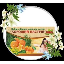 Набір для сауни «Хороший настрій»
