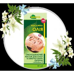 Композиція «Омолоджуючий масаж для сухої та в'янучої шкіри обличчя»