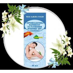 Массажное масло «Профилактика варикоза и устранения отека ног»
