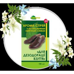Арома-спрей «Для дезодорації взуття»