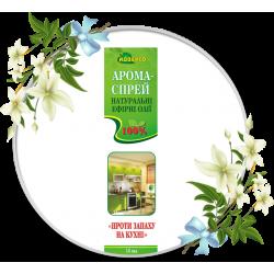 Арома-спрей «Проти запаху на кухні»