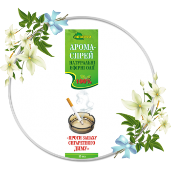 Арома-спрей «Проти запаху сигаретного диму»