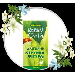 Композиція ефірних олій для ванн «Струнка фігура»