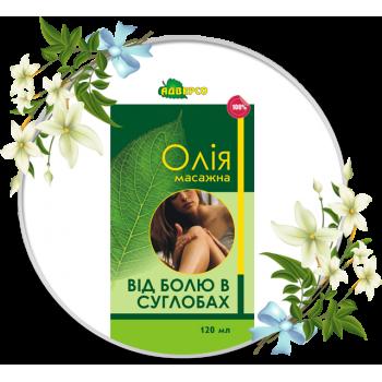 Масажна олія «Від болю в суглобах»