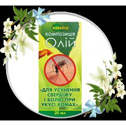 Арома-спрей «Усунення свербіжу і болю при укусах комах»