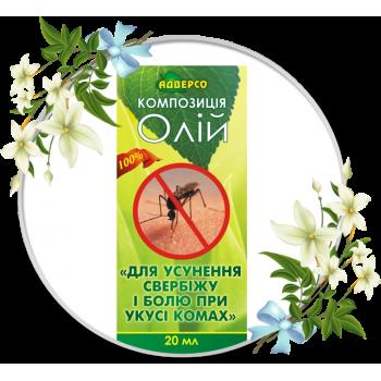 Композиція «Для усунення свербіжу і болю при укусі комах»
