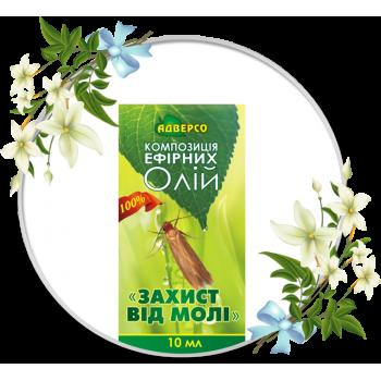 Композиція ефірних олій «Захист від молі»