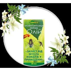 Композиція ефірних олій «Захист від мух та комарів у приміщенні»