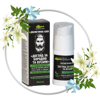 Косметична олія «Догляд за бородою та вусами»